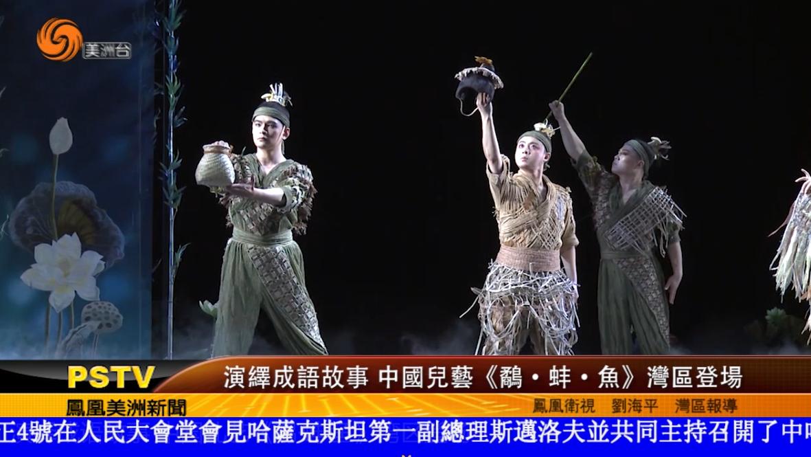 演绎成语故事 中国儿艺《鹬·蚌·鱼》湾区登场
