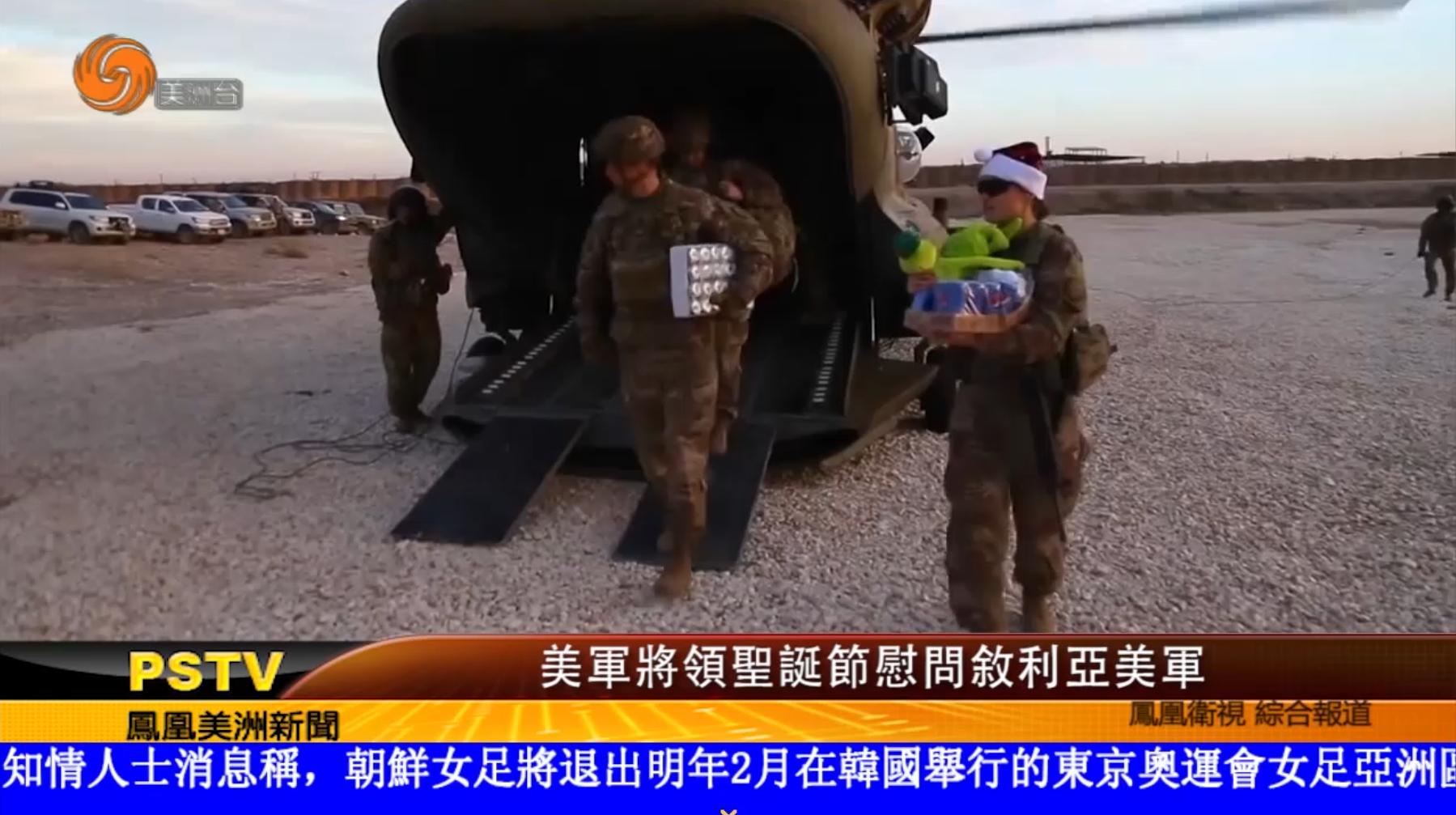 美军将领圣诞节慰问叙利亚美军