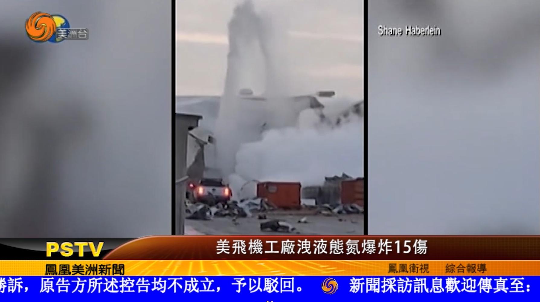 美飞机工厂泄液态氮爆炸15伤