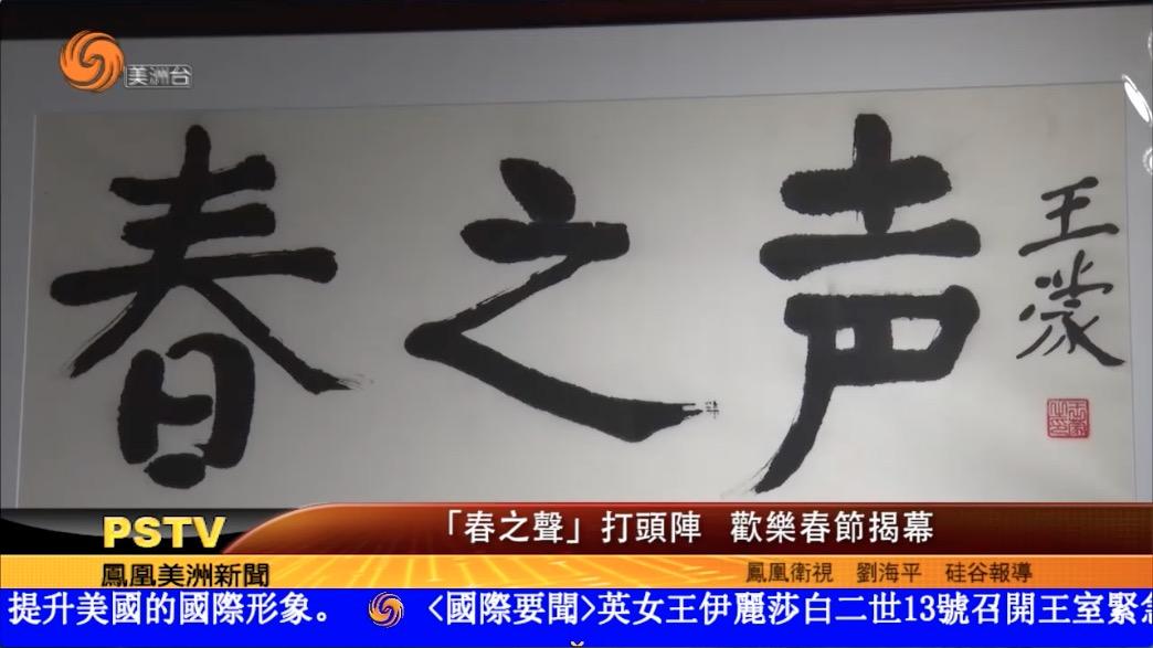 """""""春之声""""打头阵 欢乐春节揭幕"""