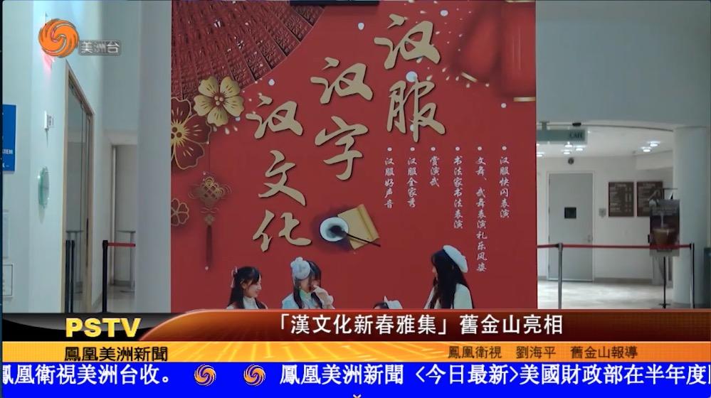 汉文化新春雅集 旧金山亮相
