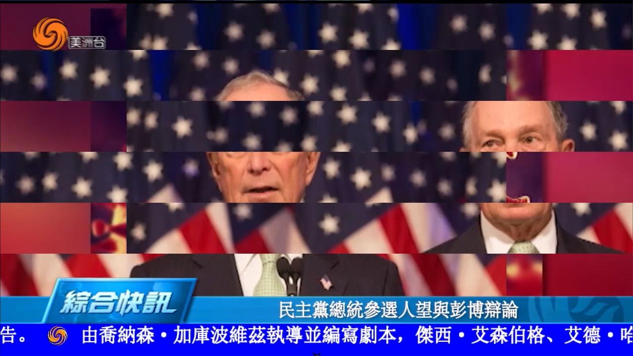 民主党总统参选人望与彭博辩论
