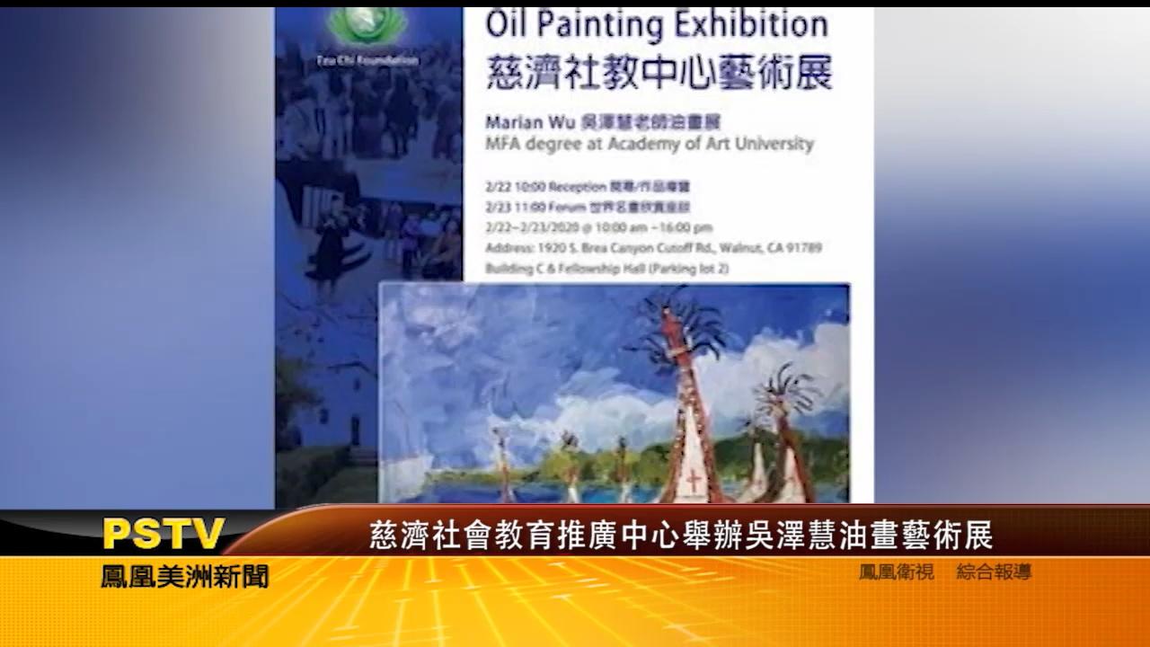 慈济社会教育推广中心举办吴泽慧油画艺术展