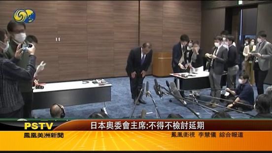 日本奥委会主席:不得不检讨延期
