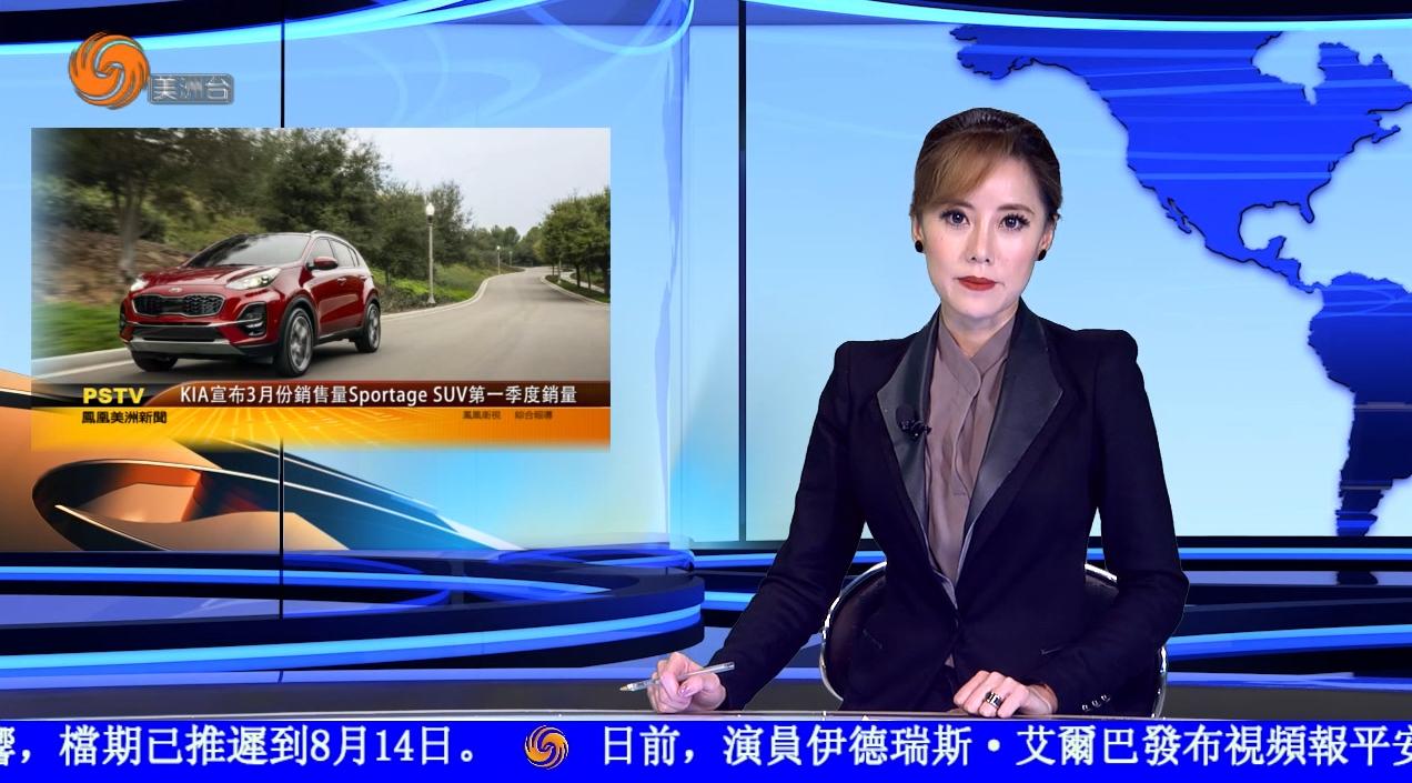KIA宣布3月份销售量Sportage SUV第一季度销量