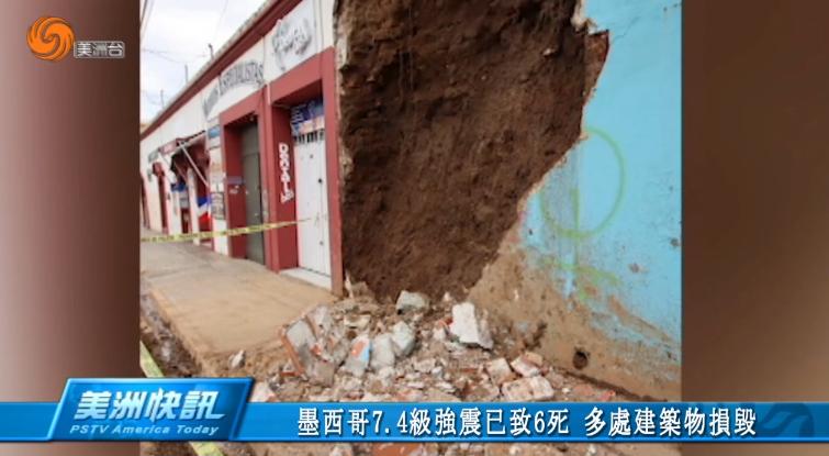 墨西哥7.4級強震已致6死 多處建築物損毁