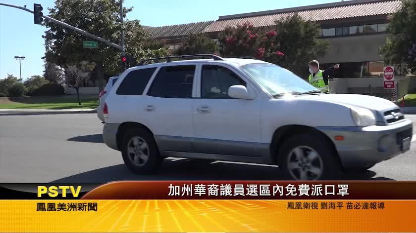 加州华裔议员选区内免费派口罩