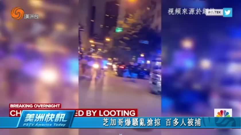 芝加哥爆騒龍槍掠 百多人被捕
