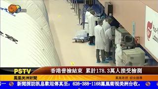 香港普檢結束 累計178 3萬人接受檢測
