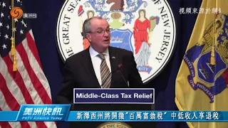 """新澤西州將開微 """"百萬富翁稅"""" 中低收入享退稅"""