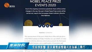 受疫情影響 諾貝爾獎頒獎儀式改為線上舉行