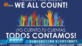 洛杉磯市長發布中文簡報 致力保障居民健康安全