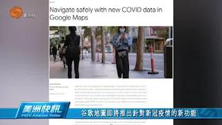 谷歌地圖即將推出針對新冠疫情的新功能