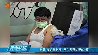 世衛:疫苗面世前 死亡恐翻倍至200萬