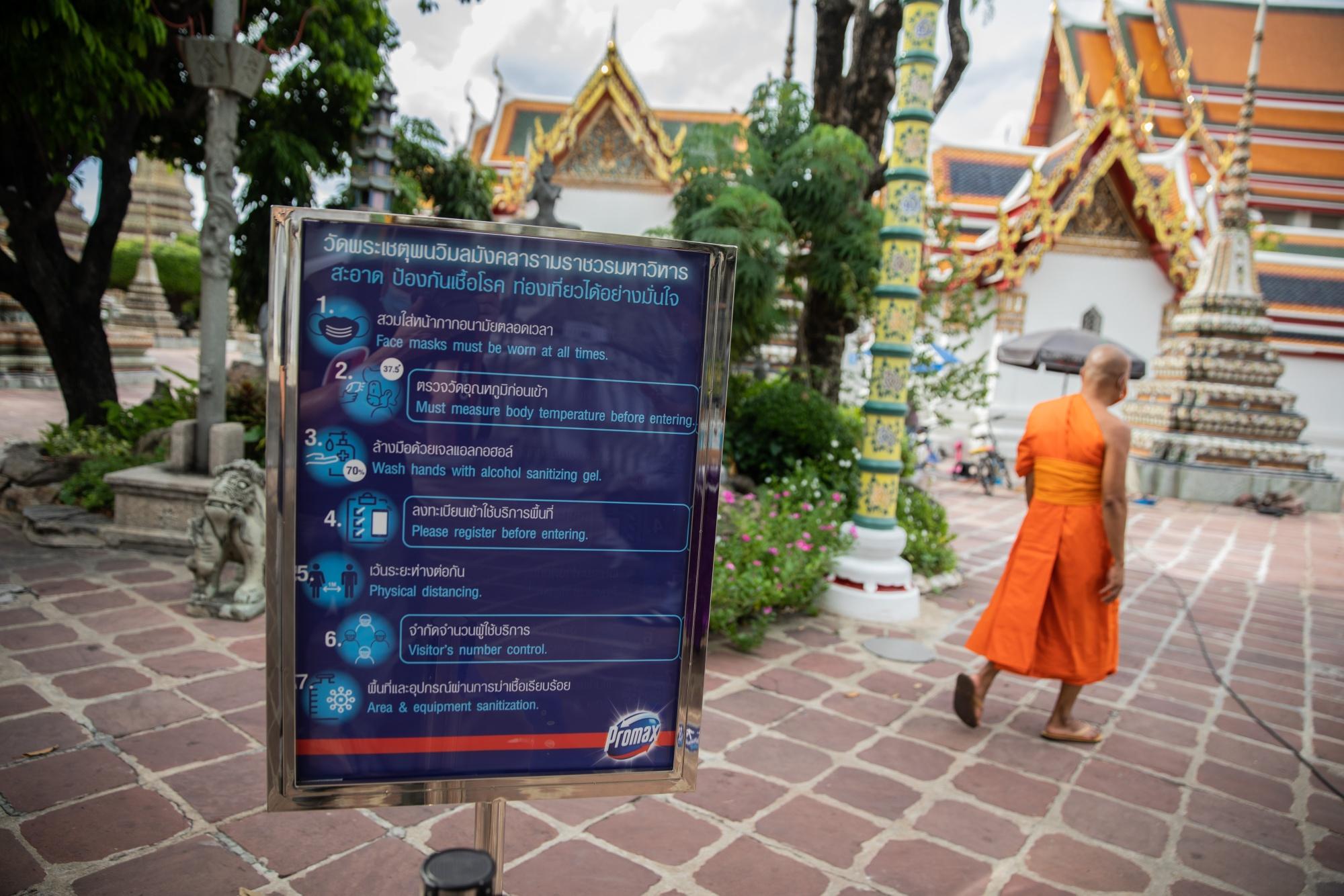 泰国新冠疫情紧急状态延长至10月底
