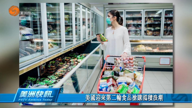 美國迎來第二輪食品搶購國積浪潮