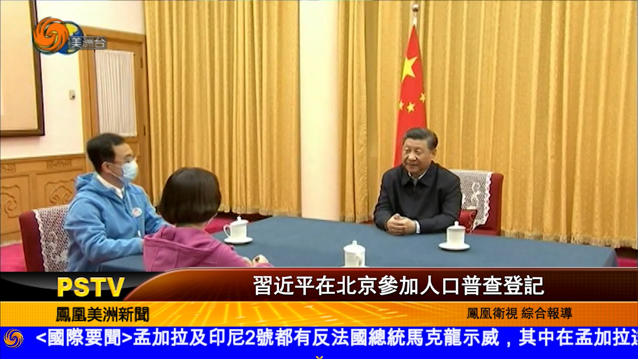 习近平在北京参加人口普查登记