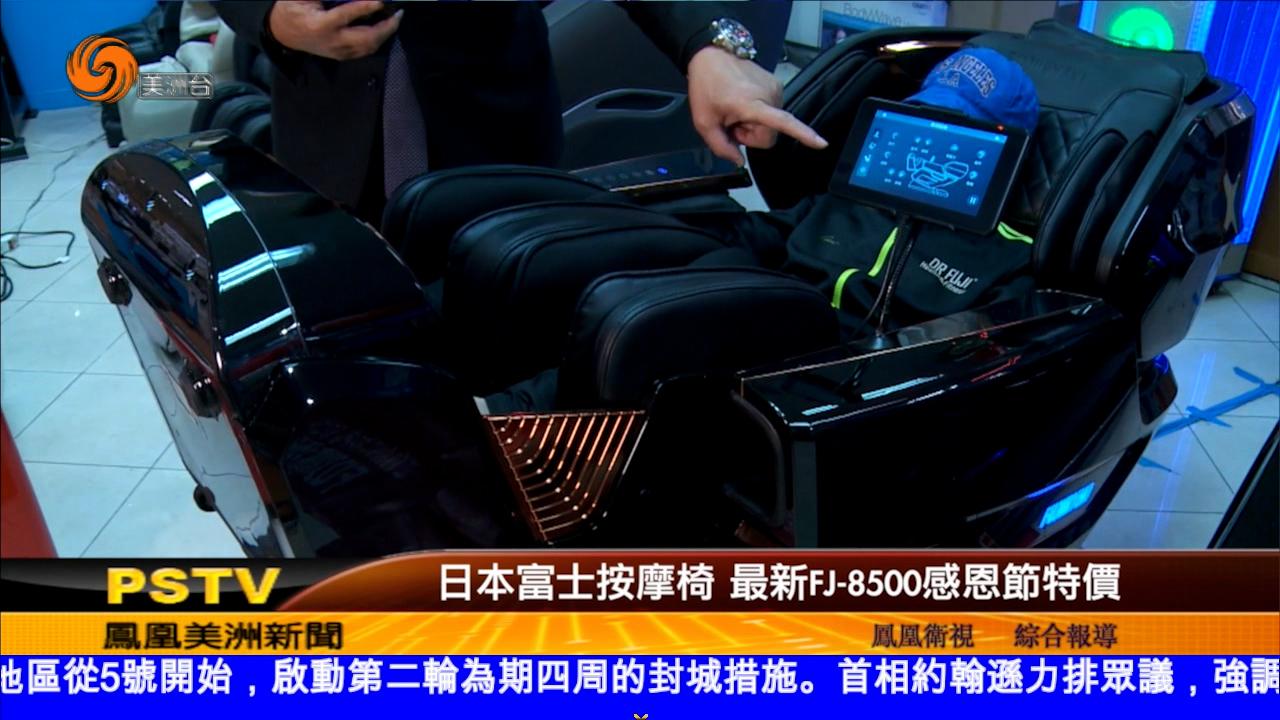 日本富士按摩椅 最新FJ-8500感恩节特价