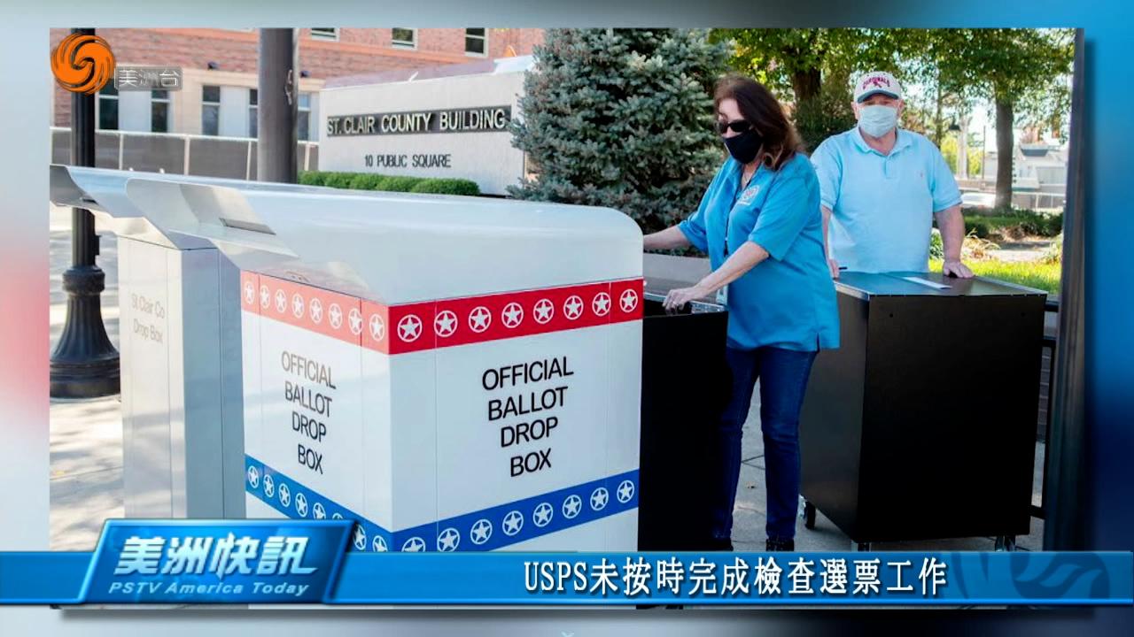 USPS未按时完成检查选票工作
