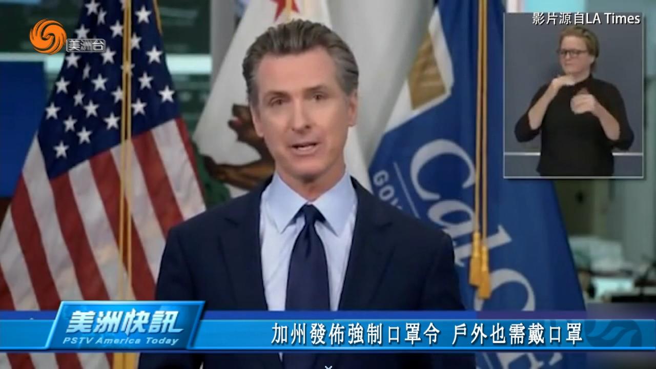 加州發佈強制口罩 戶外也需戴口罩