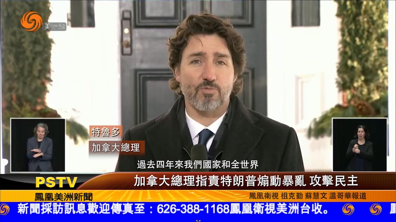加拿大總理指責特朗普煽動暴亂 攻擊民主