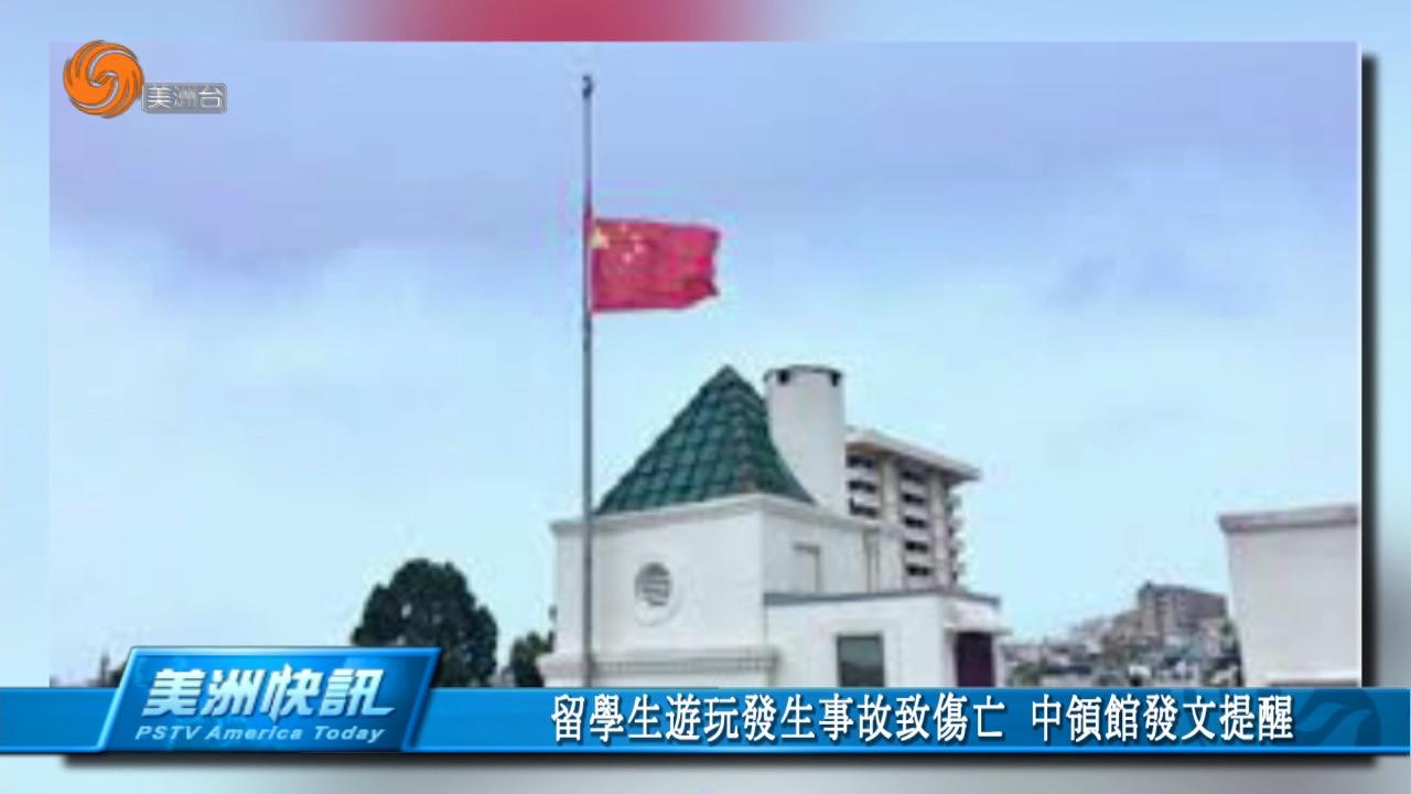 留學生遊玩發生事故致傷亡 中領館發文提醒