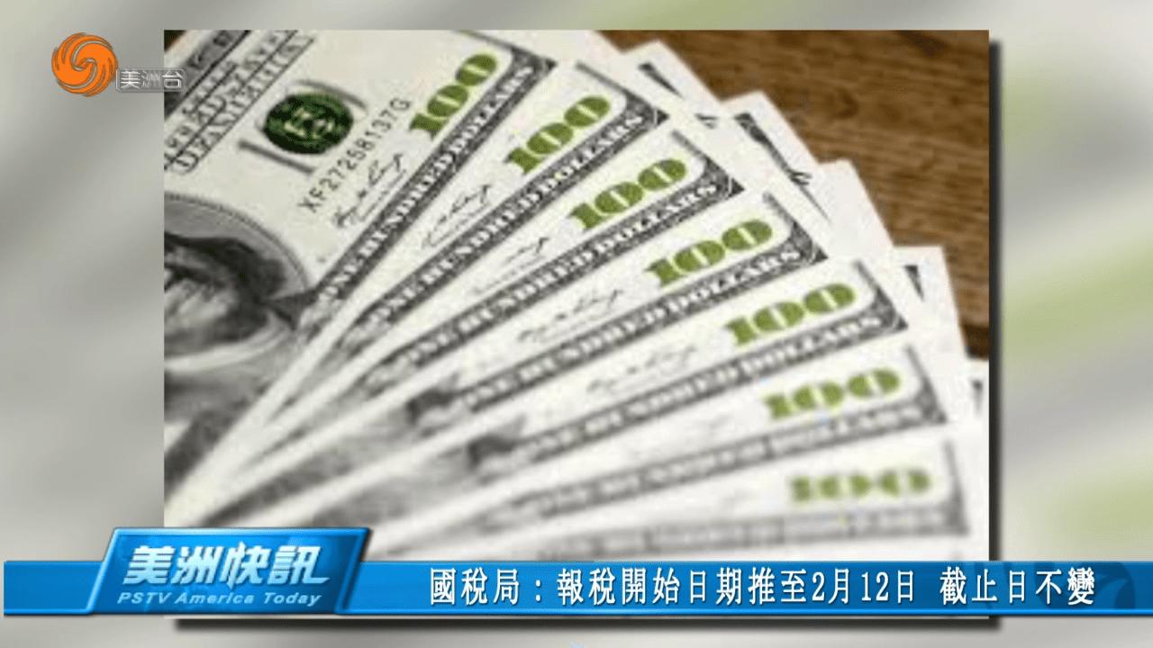 國稅局:報稅開始日期推至2月12日 截止日不變
