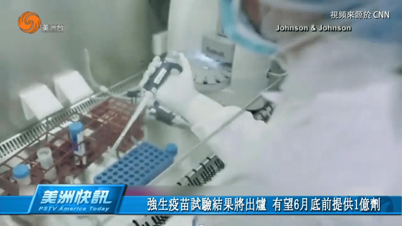 強生疫苗試驗結果將出爐 有望6月底前提供1億劑