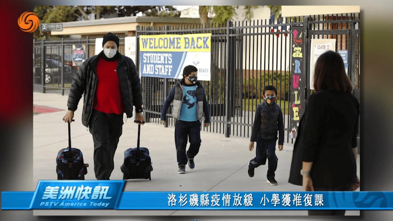 洛杉磯縣疫情放緩 小學獲准復課