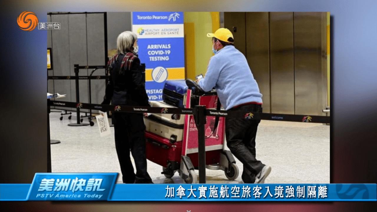 加拿大實施航空旅客入境強制隔離
