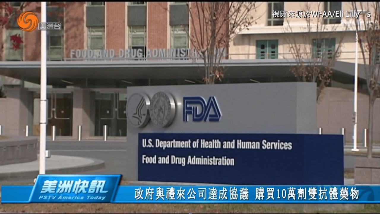 政府與禮來公司達成協議 購買10萬劑雙抗體藥物