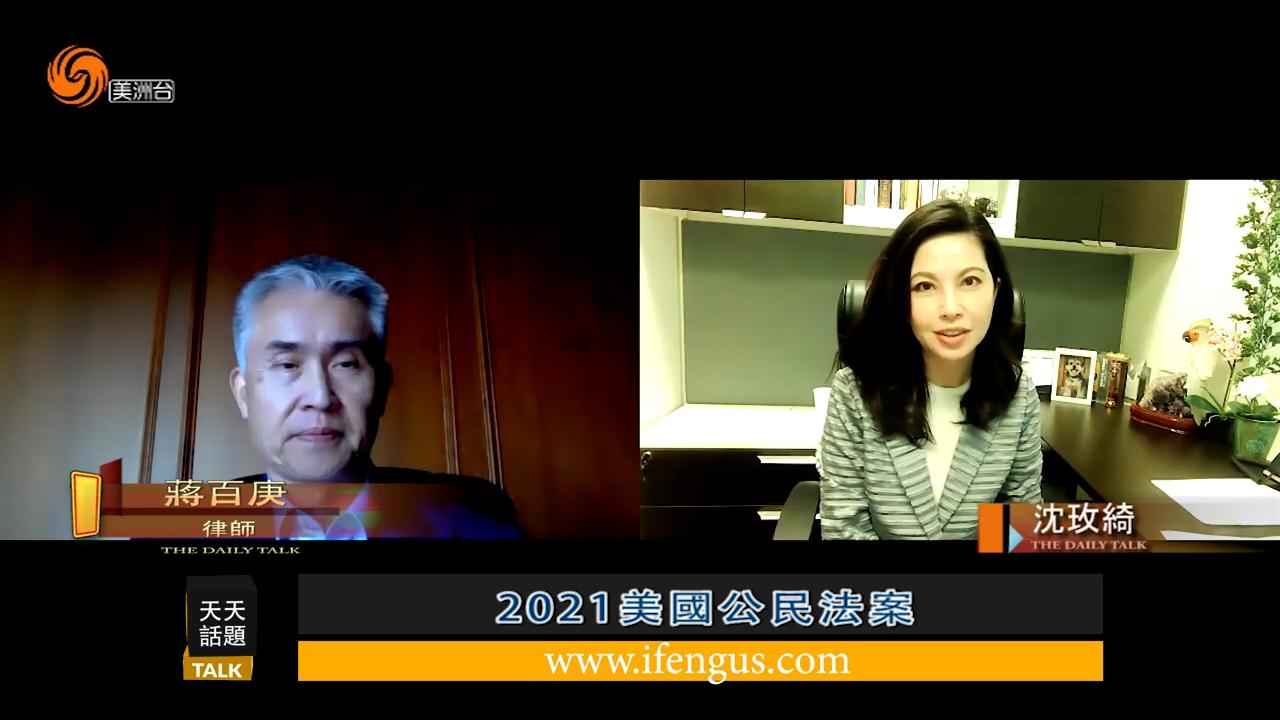 国会议员赵美心所提出的家庭团聚法案介绍