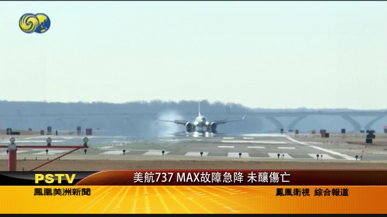 美航737 MAX故障急降 未酿伤亡