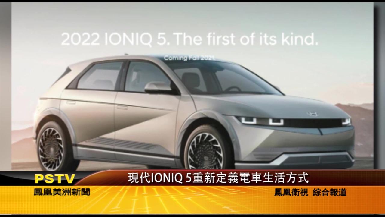 现代IONIQ 5重新定义电车生活方式