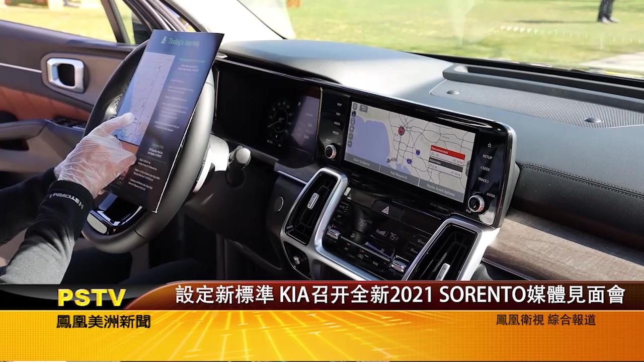 设定新标准KIA召开全新2021 SORENTO媒体见面会
