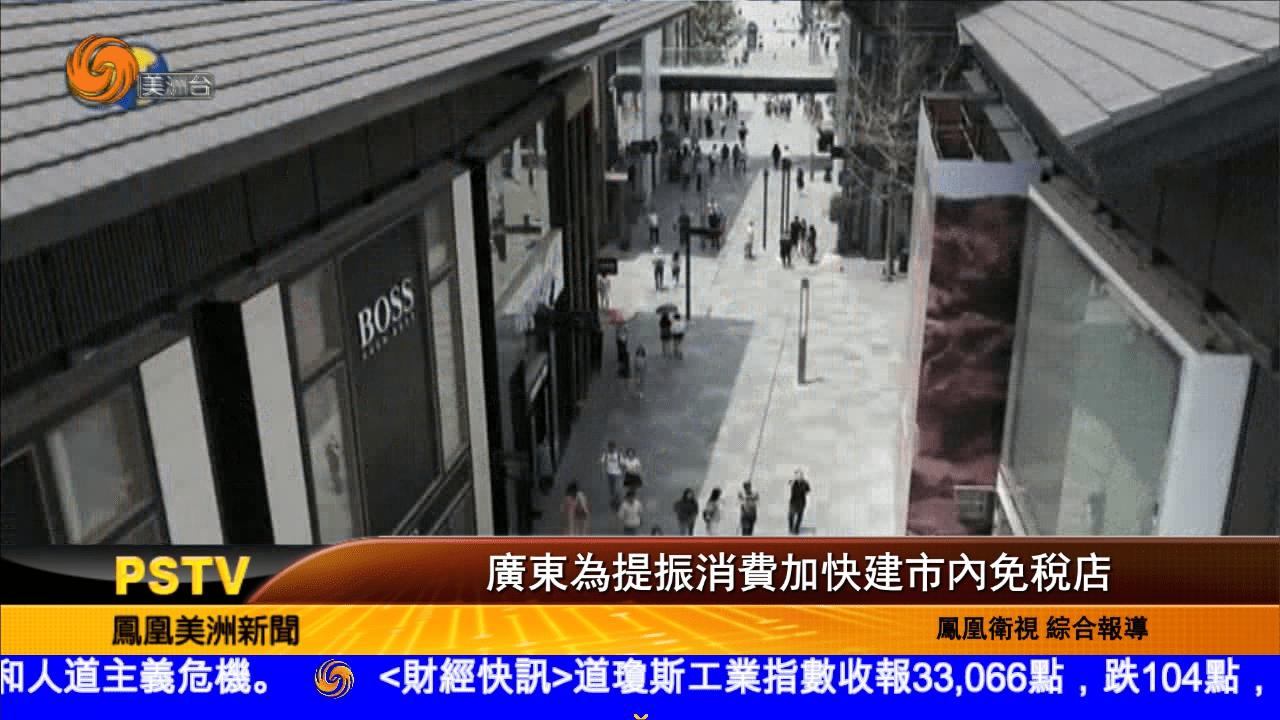 廣東為提振消費加快建市內免税店