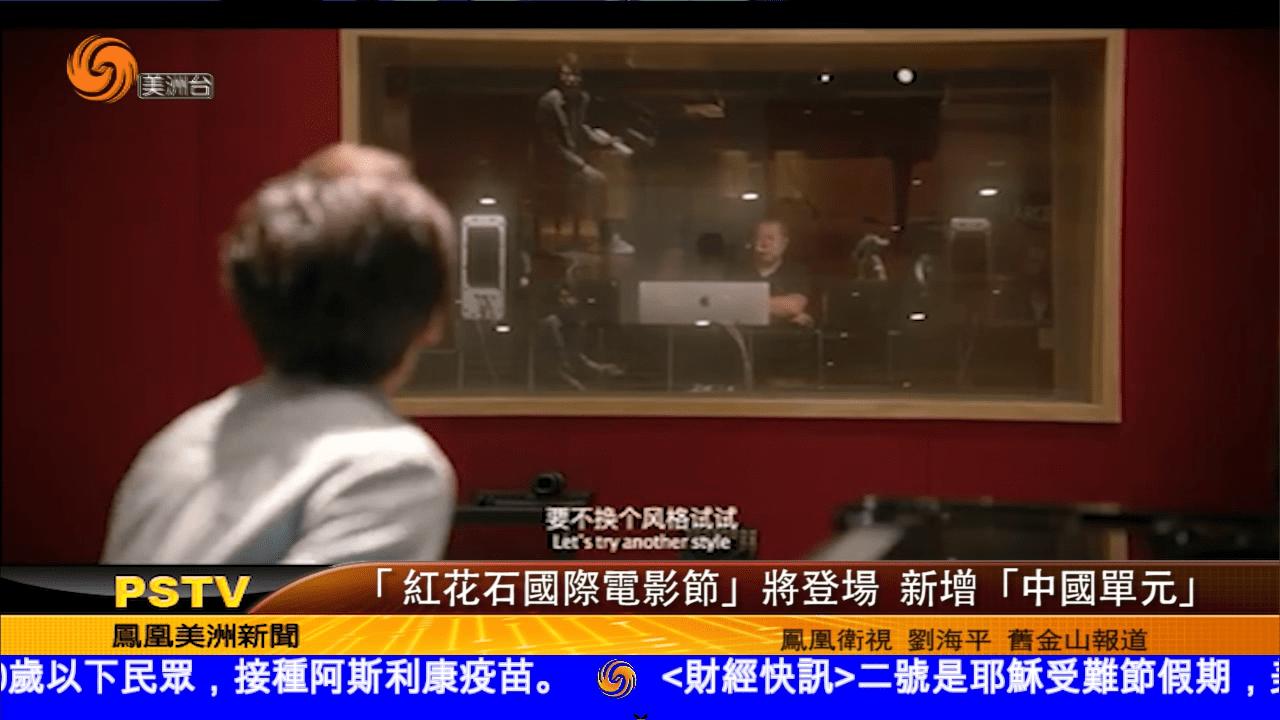 「紅花石國際電影節」將登場新增「中國單元」
