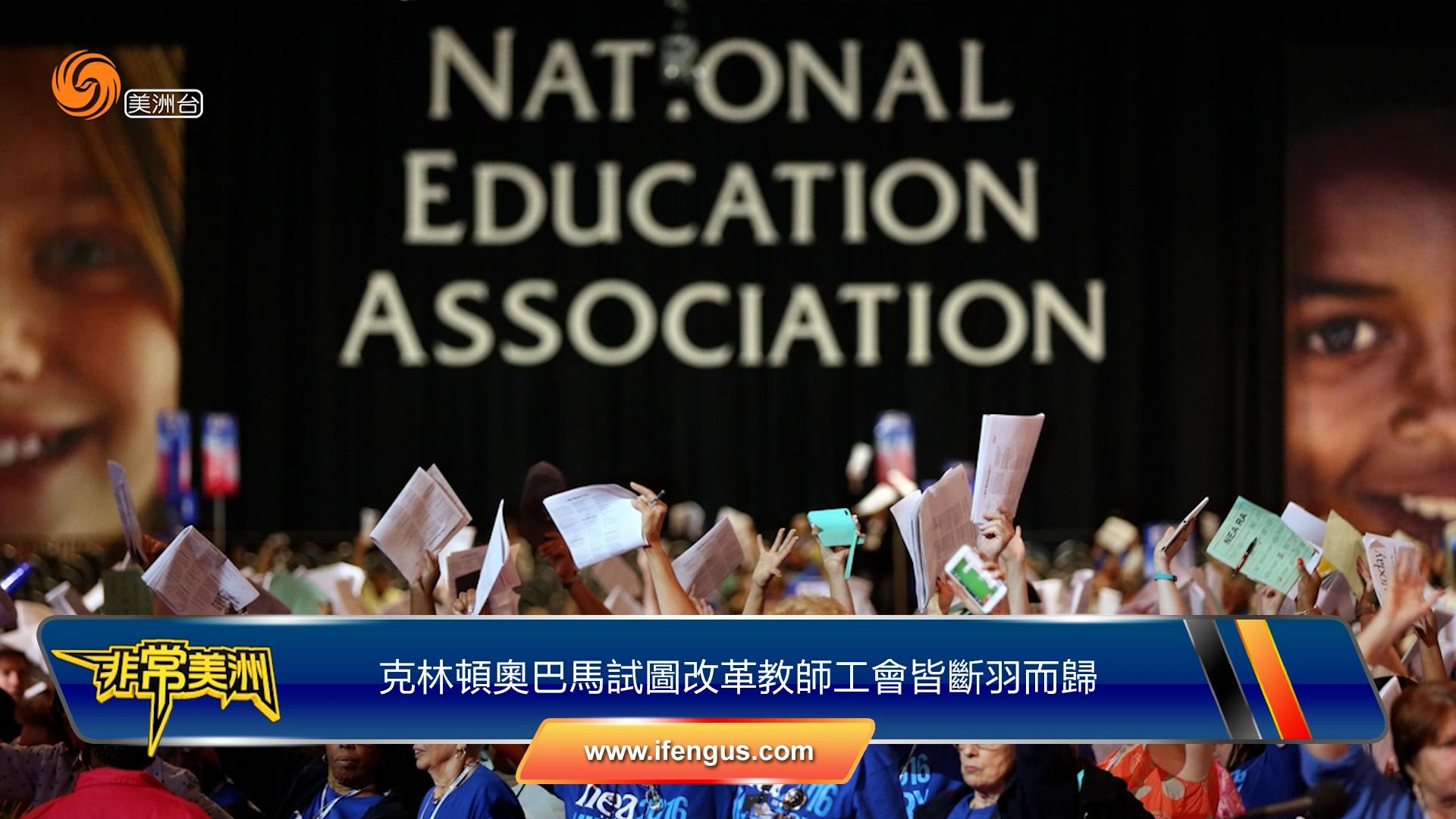 教育分得拜登年度預算大餅 美國教師工會勢力龐大