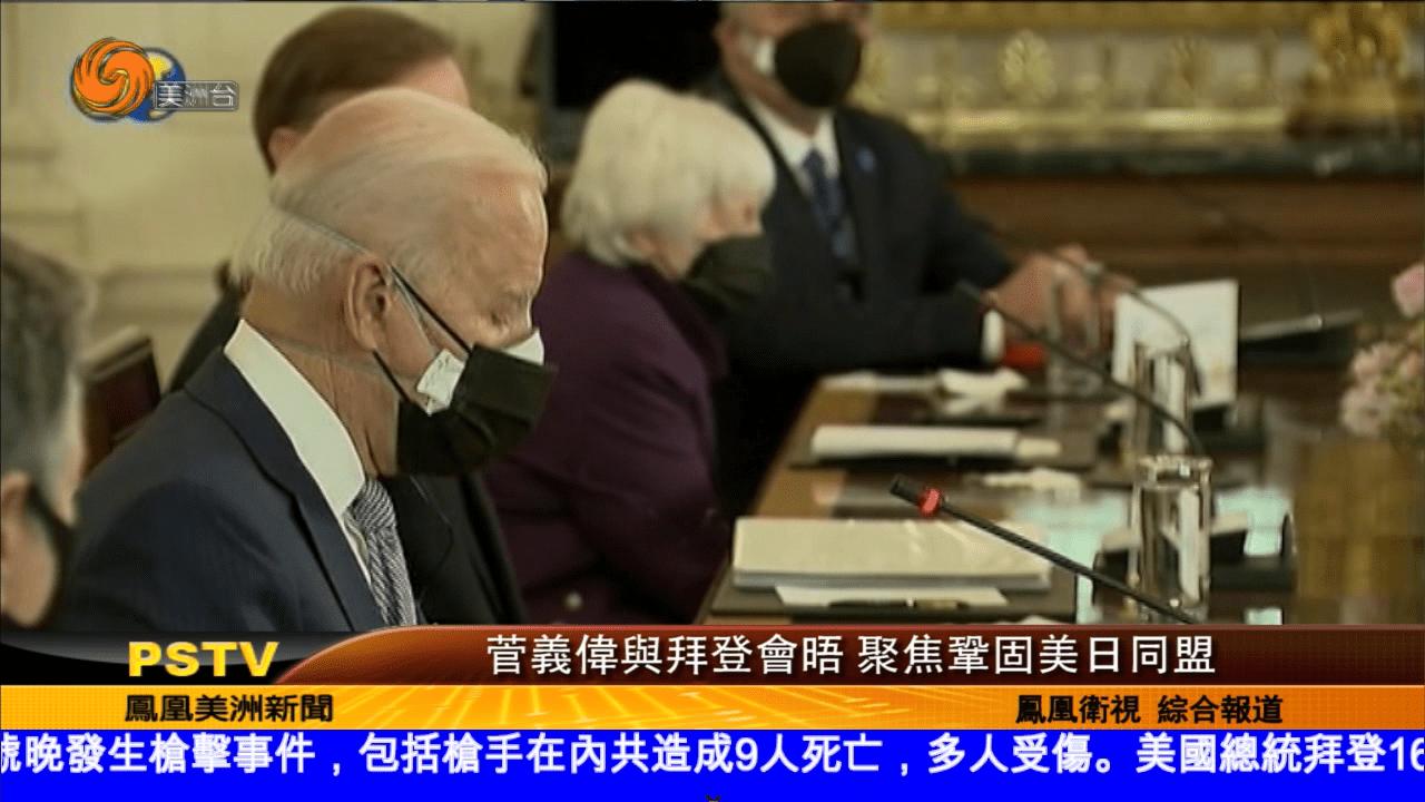 菅義偉與拜登會晤 聚焦鞏固美日同盟