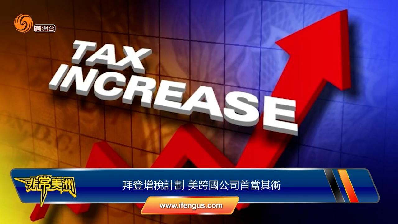 拜登增稅計劃 美跨國公司首當其衝
