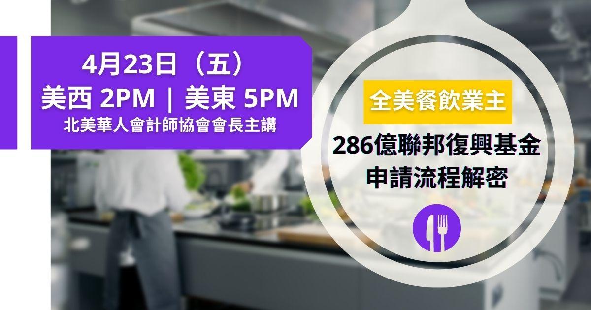 【华兴讲堂】专家解析热点话题 | 286亿餐饮业基金、企业下午茶与云技术