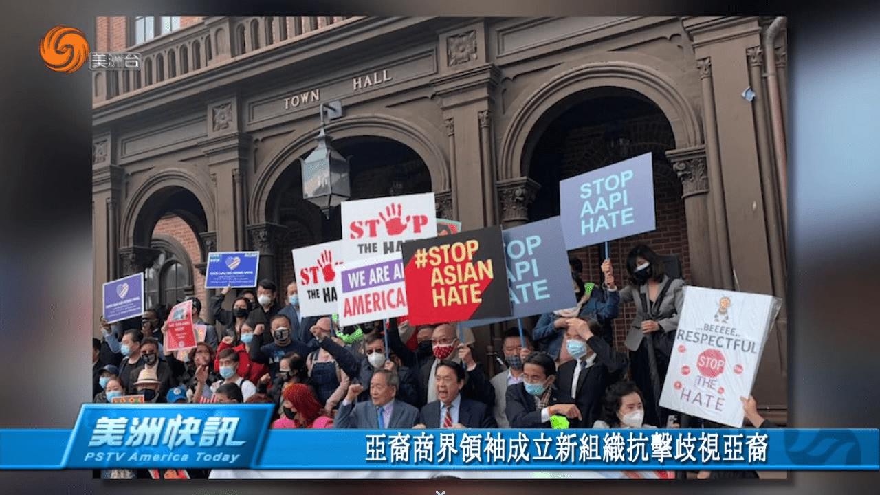 亞裔商界領袖成立新組織抗擊歧視亞裔