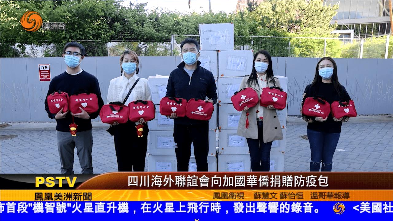 四川海外聯誼會向加國華僑捐贈防疫包