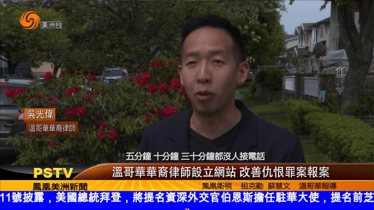 溫哥華華裔律師設立網站 改善仇恨罪案報案