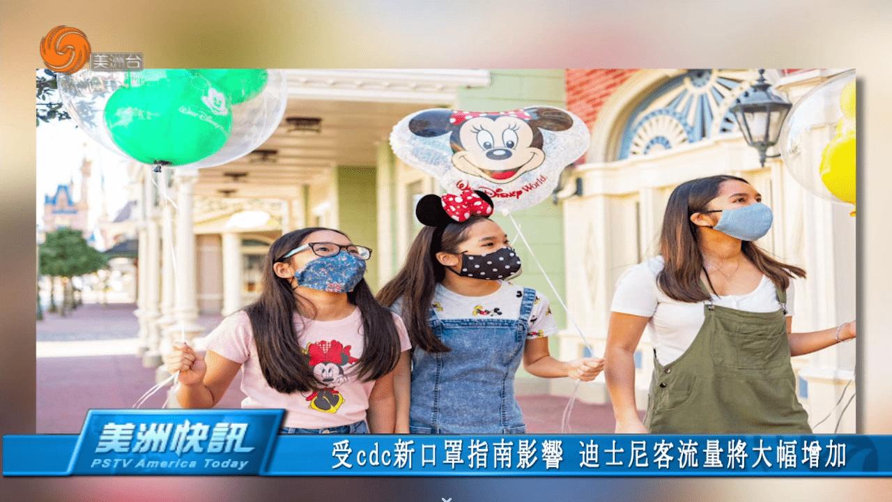 受cdc新口罩指南影響 迪士尼客流量將大幅增加
