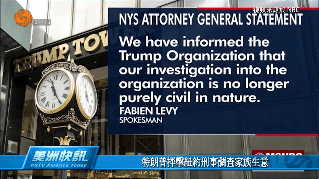 特朗普抨擊紐約刑事調查家族生意