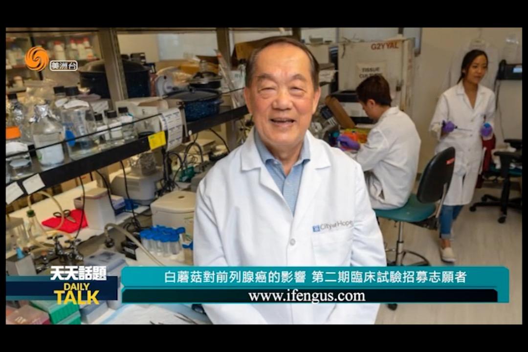 前列腺癌研究团队及实验介绍