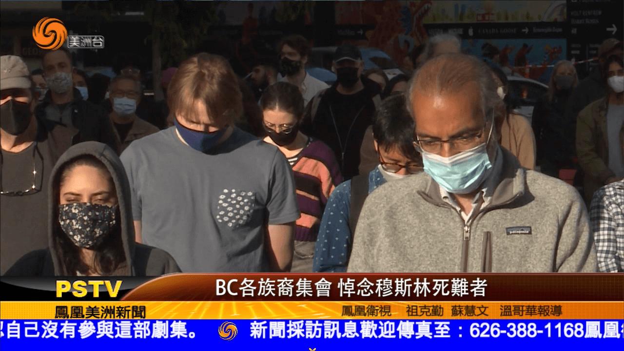BC各族裔集會 悼念穆斯林死難者