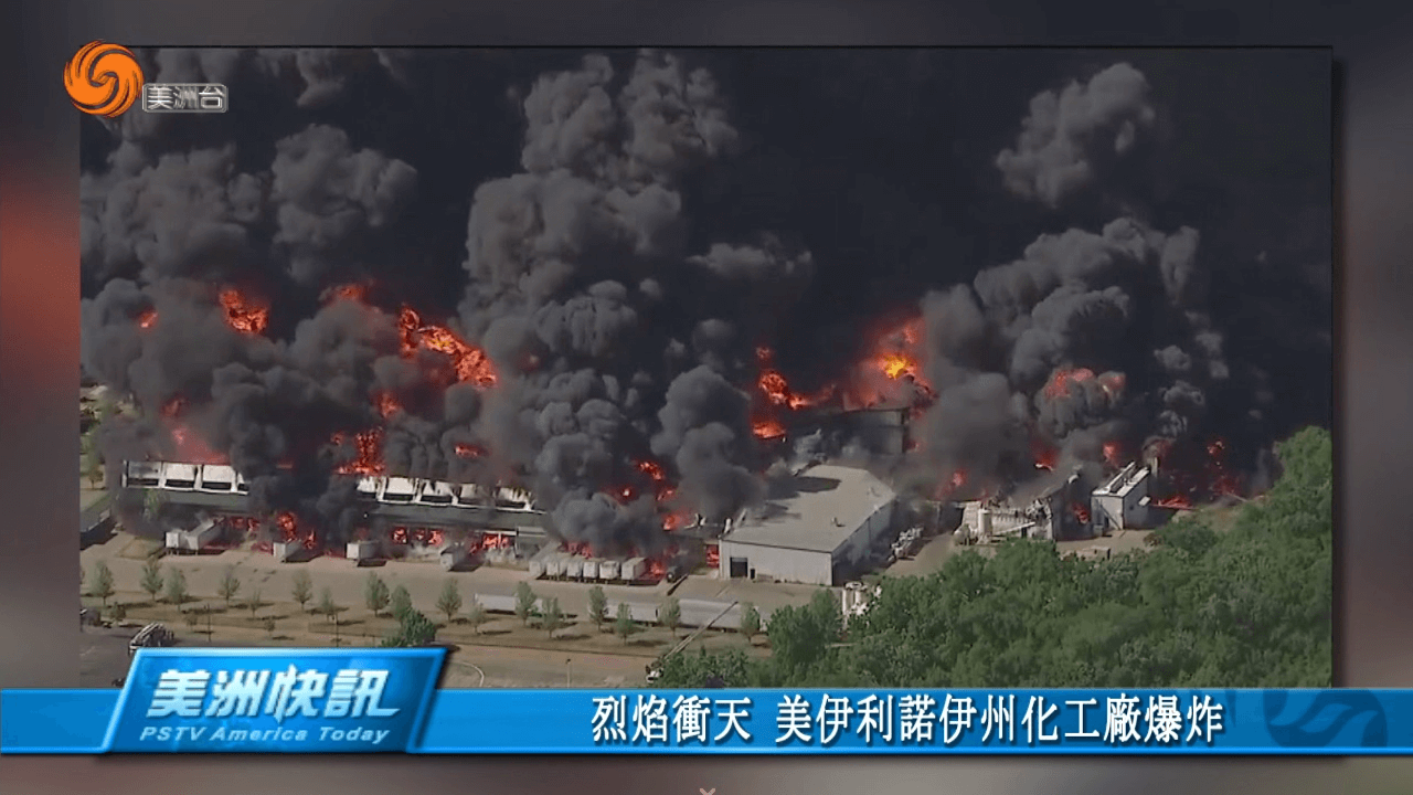 烈焰衝天 伊利諾伊州化工廠爆炸