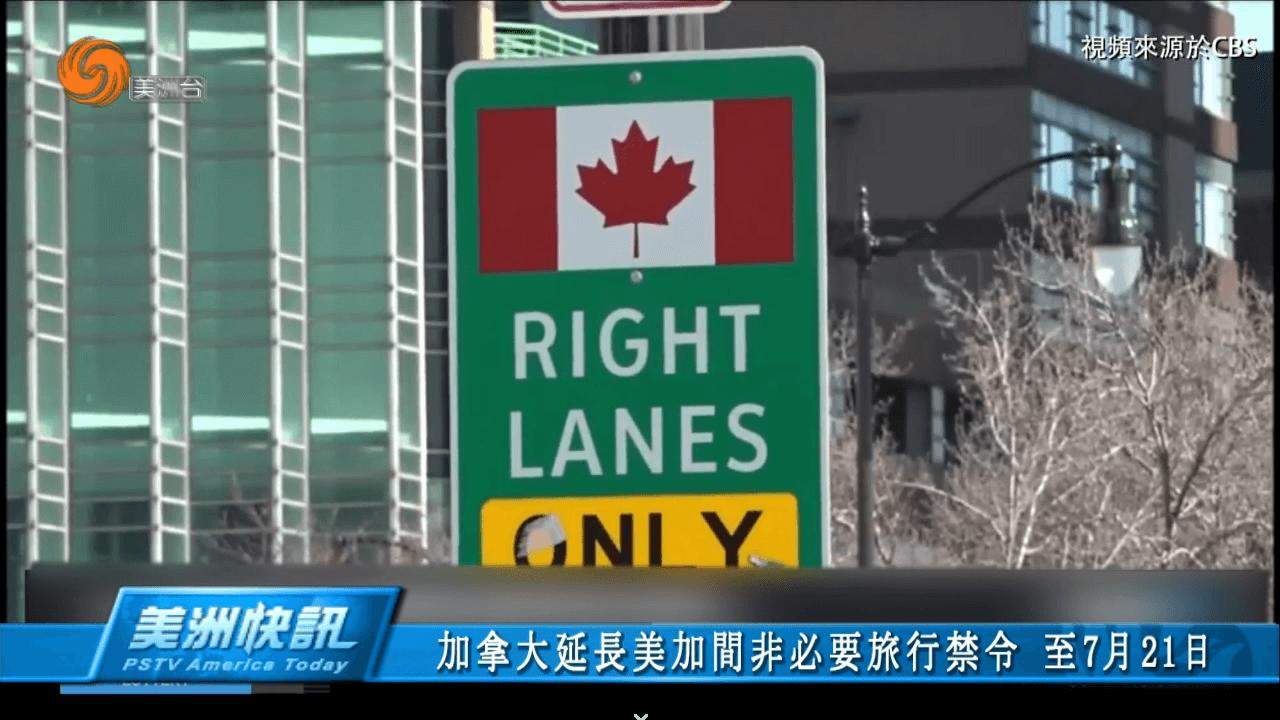 加拿大延長美加之間非必要旅行禁令